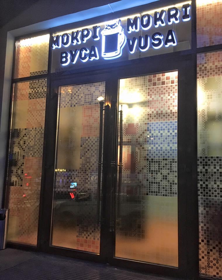 """«Український паб """"Мокрі вуса""""» відкривають на бульварі Шевченка"""