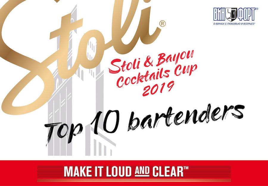 Хто переміг на конкурсі Stoli & Bayou Cocktails Cup 2019