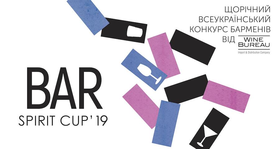 Хто переміг на конкурсі барменів Bar Spirit Cup 2019