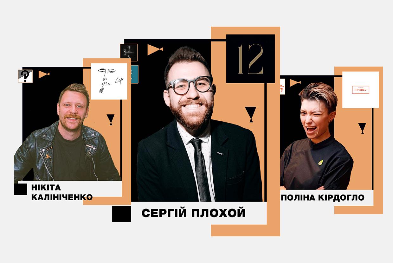 Трансферне вікно: 11 українських барменів, які змінили місце роботи за сезон