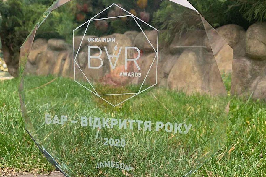 Перша премія Ukrainian Bar Awards: найкращі бари та бармени року
