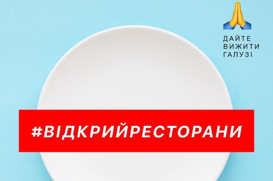 #відкрийресторани: українські ресторатори просять дозвіл на відкриття закладів