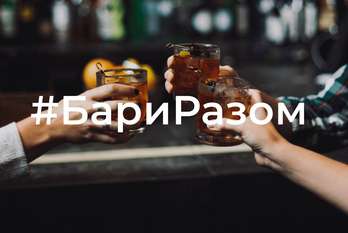 #БариРазом: київські бари проведуть кампанію з нагоди відкриття закладів