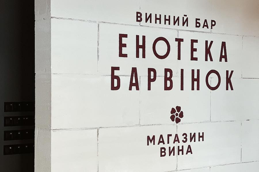 «Енотека Барвінок»: винний бар і магазин на Бессарабці відкрили власники Mimosa