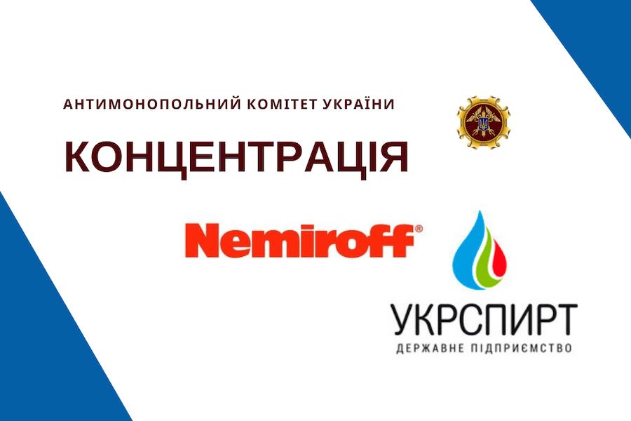 Антимонопольний комітет дозволив Nemiroff придбати завод «Укрспирту»